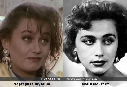 Маргарита Шубина и Майя Менглет