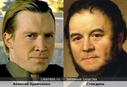 Алексей Кравченко и Стендаль