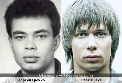 Георгий Гречко и Стас Пьеха