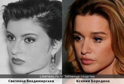 Светлана Владимирская и Ксения Бородина
