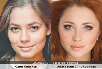 Юлия Снигирь и Анастасия Спиридонова
