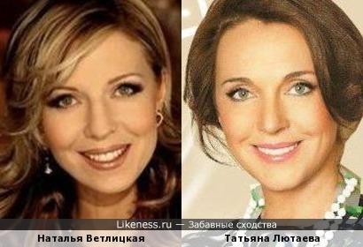 Наталья Ветлицкая и Татьяна Лютаева