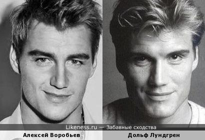Алексей Воробьев похож на молодого Дольфа Лундгрена