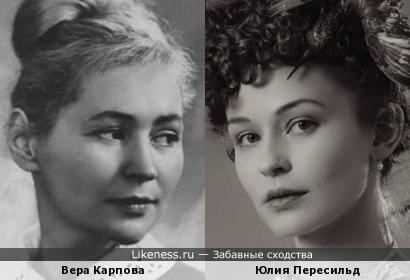 Вера Карпова и Юлия Пересильд