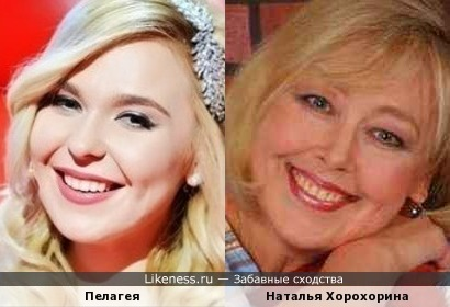 Пелагея и Наталья Хорохорина