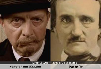 Константин Желдин и Эдгар По