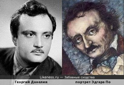 Георгий Данелия немного похож на живописного Эдгара По