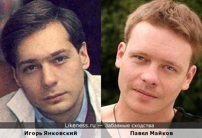 Игорь Янковский и Павел Майков