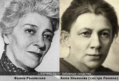 Фаина Раневская и Анна Ульянова (сестра Ленина)