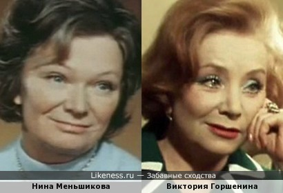 Нина Меньшикова и Виктория Горшенина