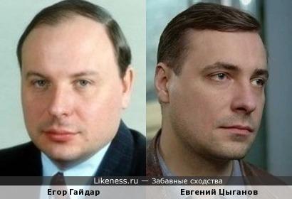 Егор Гайдар и Евгений Цыганов