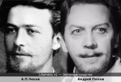Андрей Попов немного похож на Чехова