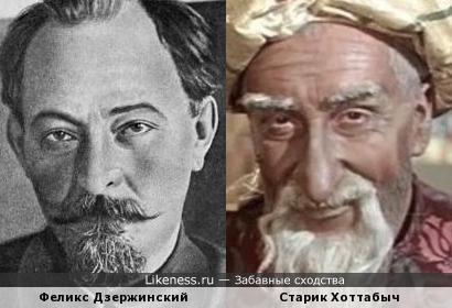 ...Эдмундыч и Хоттабыч))