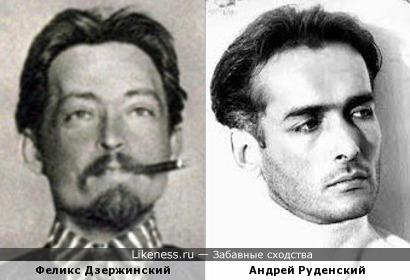 Дзержинский, Руденский...ассоциация...