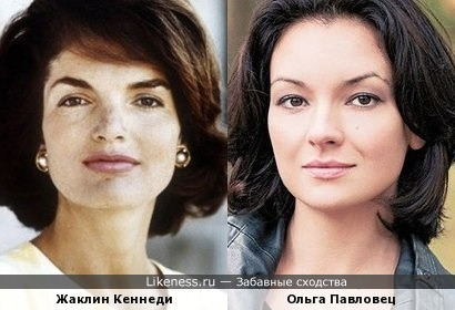 Жаклин Кеннеди и Ольга Павловец