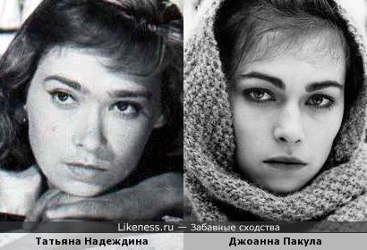 Татьяна Надеждина и Джоанна Пакула