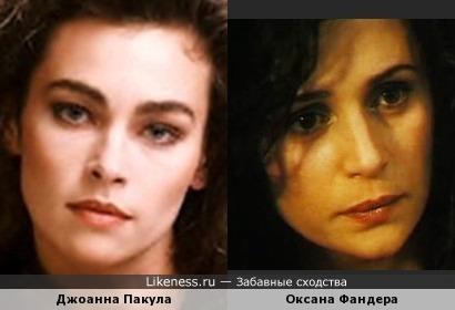 Джоанна Пакула и Оксана Фандера