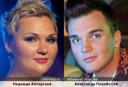 Надежда Ангарская и Александр Панайотов