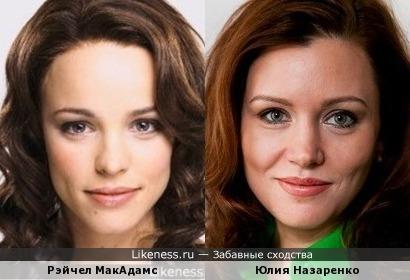 Рэйчел МакАдамс и Юлия Назаренко