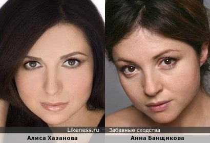 Алиса Хазанова и Анна Банщикова
