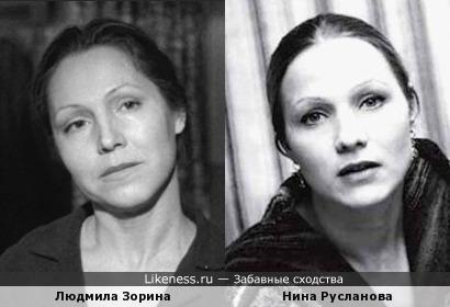 Людмила Зорина и Нина Русланова оказывается очень похожи )