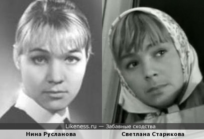 Нина Русланова и Светлана Старикова