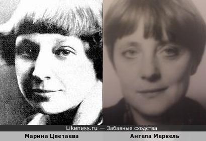 Ангела Меркель и Марина Цветаева...неожиданно