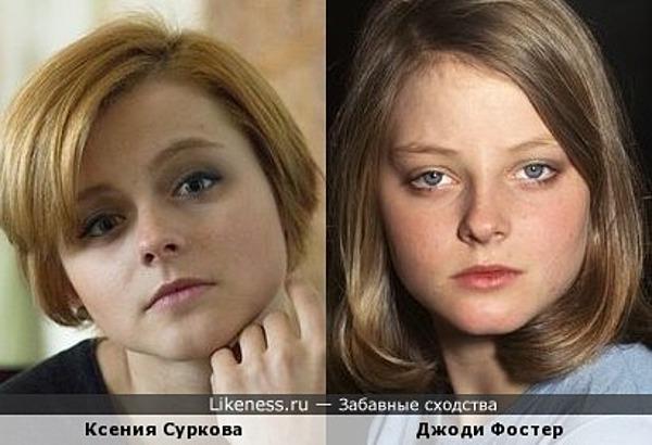 Ксения Суркова похожа на Джоди Фостер