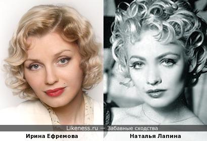 Ирина Ефремова напомнила Наталью Лапину