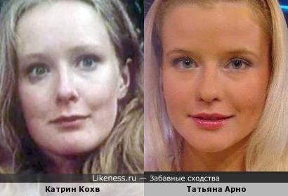 Катрин Кохв и Татьяна Арно