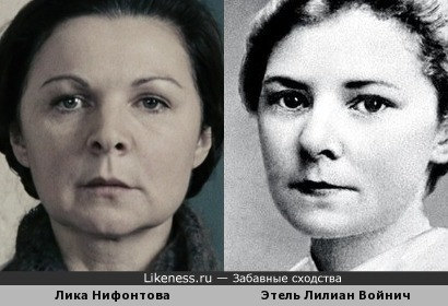 Лика Нифонтова и Этель Лилиан Войнич