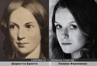Шарлотта Бронте и Полина Филоненко