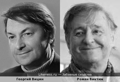 Георгий Вицин и Роман Виктюк