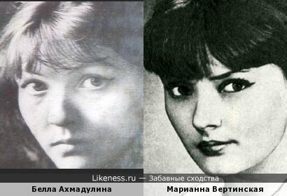 Белла Ахмадулина и Марианна Вертинская