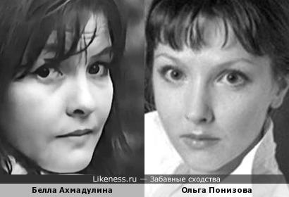 Белла Ахмадулина и Ольга Понизова