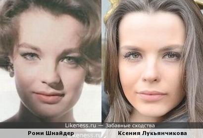 Роми Шнайдер и Ксения Лукьянчикова