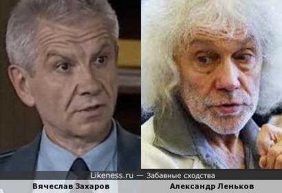 Вячеслав Захаров и Александр Леньков