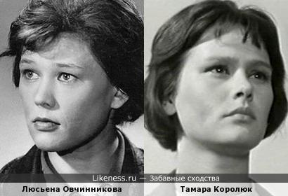 Люсьена Овчинникова и Тамара Королюк