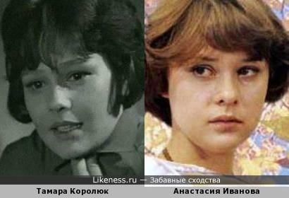 Тамара Королюк и Анастасия Иванова