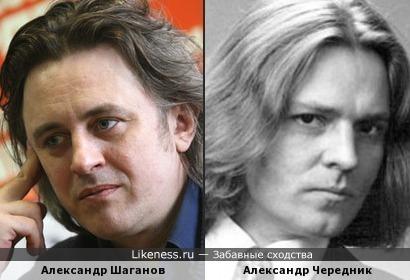 Александр Шаганов и Александр Чередник