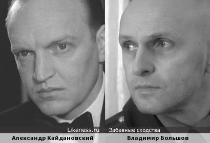 Александр Кайдановский и Владимир Большов