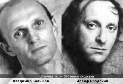 Владимир Большов и Иосиф Бродский