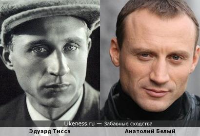 Эдуард Тиссэ и Анатолий Белый