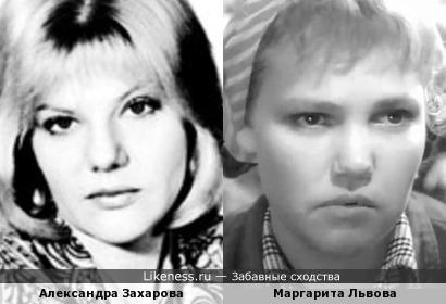 Александра Захарова и