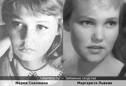 Мария Соломина и Маргарита Львова