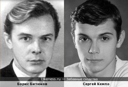 Борис Битюков и Сергей Кемпо