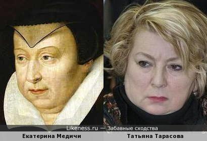 Екатерина Медичи и Татьяна Тарасова