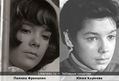Памела Франклин и Юлия Корнева