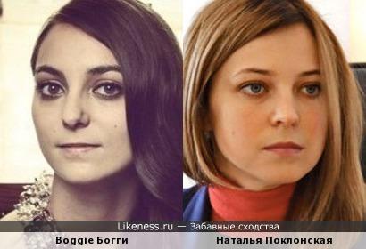 Наталья Поклонская похожа на Boggie