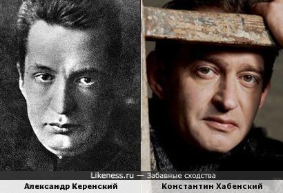 Александр Керенский и Константин Хабенский